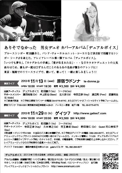 ライブ 東京&福岡フライヤー