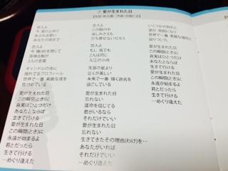 デュアルボイス 歌詞カードは中高年にやさし~いデカ文字!!