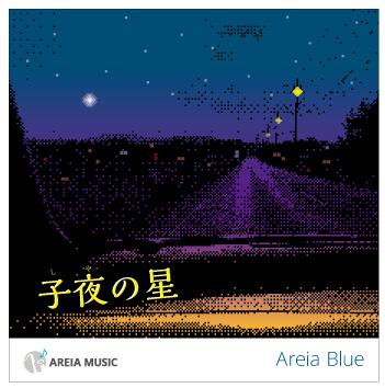 AREIA BLUE ファーストシングル 子夜の星ジャケットです。
